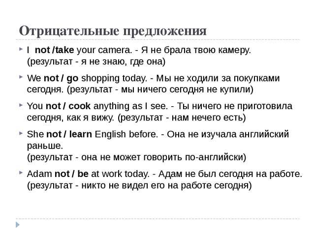 Отрицательные предложения I not /take your camera. - Я не брала твою камеру....
