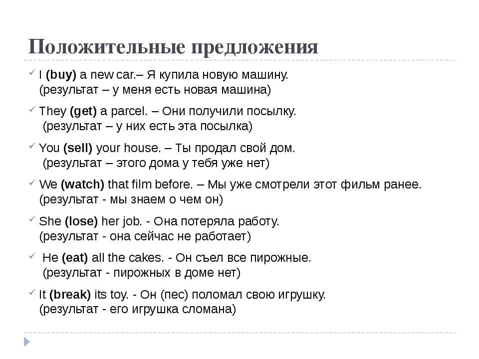 Положительные предложения I (buy) a new car.– Я купила новую машину. (результ...