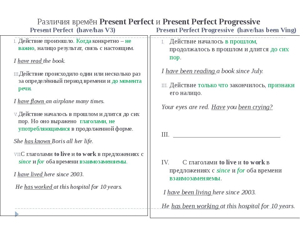 Различия времён Present Perfect и Present Perfect Progressive Present Perfect...