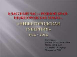 Выполнила: учитель начальных классов МБОУ СОШ № 91 г. Нижнего Новгорода Микря