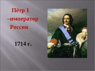 Пётр 1 –император России 1714 г.