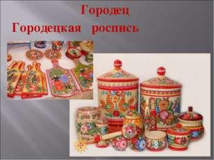 Городец Городецкая роспись