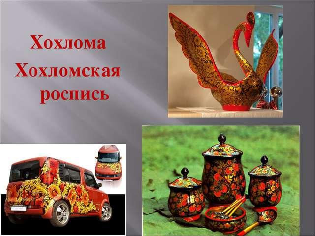 Хохлома Хохломская роспись