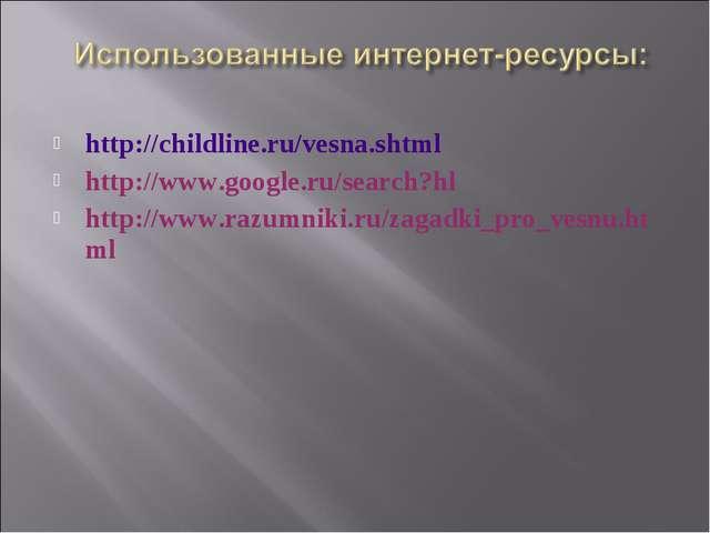 http://childline.ru/vesna.shtml http://www.google.ru/search?hl http://www.raz...