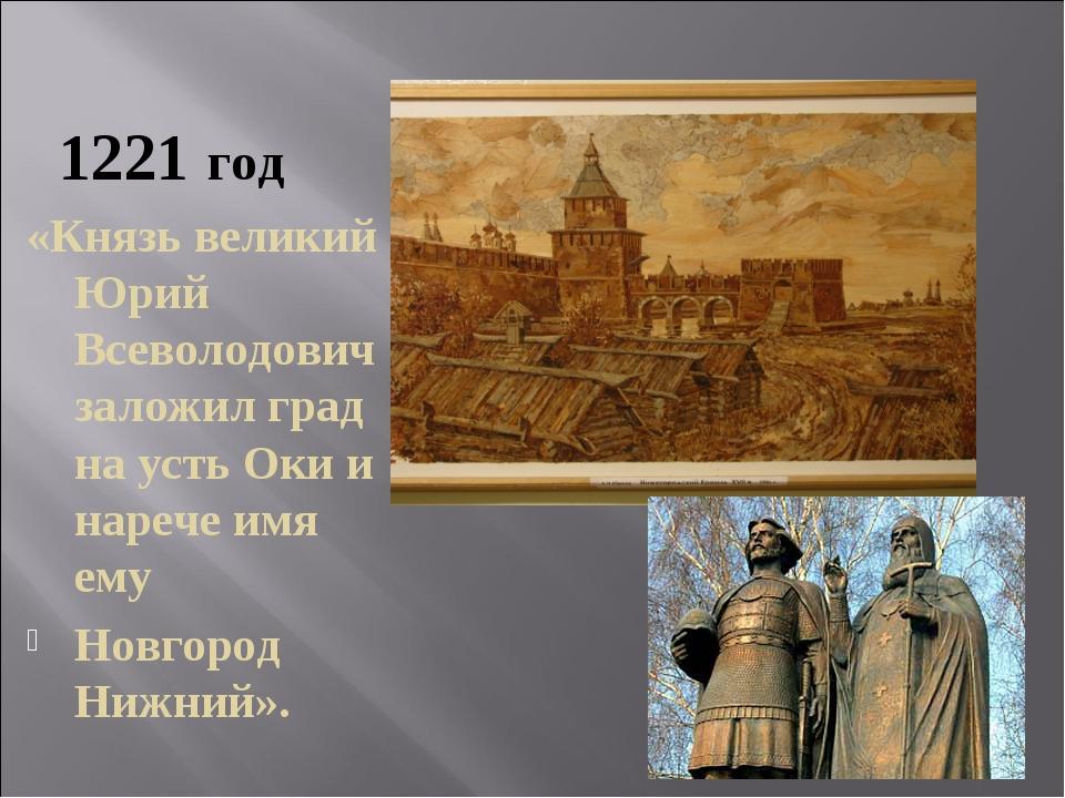 1221 год «Князь великий Юрий Всеволодович заложил град на усть Оки и нарече...