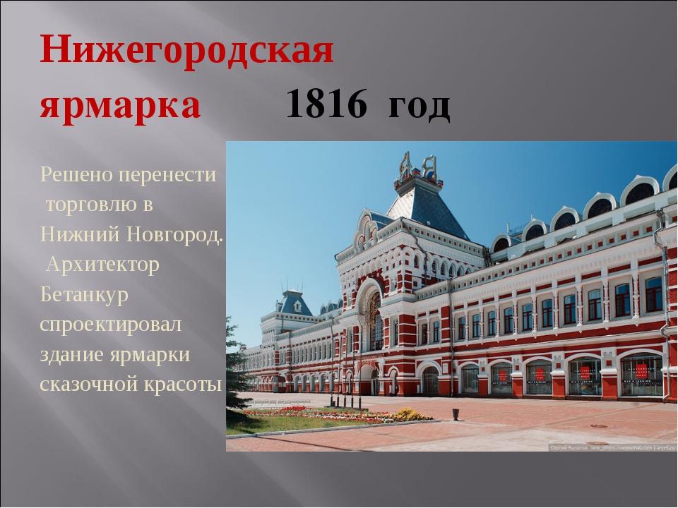 Нижегородская ярмарка 1816 год Решено перенести торговлю в Нижний Новгород. А...