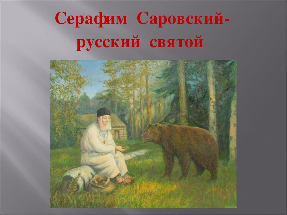 Серафим Саровский- русский святой