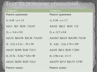 Тест на решение уравнений. 1 вариант. 2 вариант. Решите уравнения: 1). 0,45