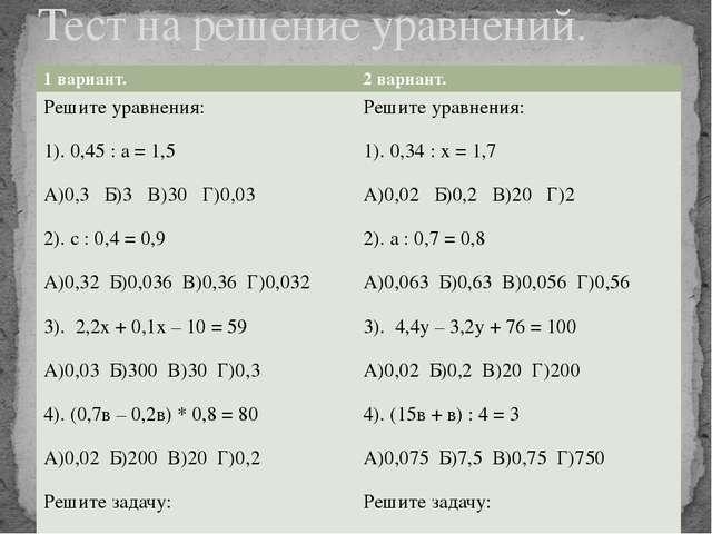 Тест на решение уравнений. 1 вариант. 2 вариант. Решите уравнения: 1). 0,45...