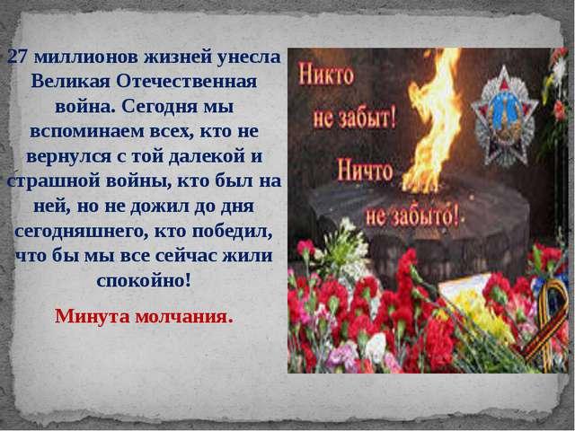 27 миллионов жизней унесла Великая Отечественная война. Сегодня мы вспоминаем...
