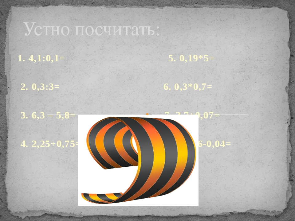 1. 4,1:0,1= 5. 0,19*5= 2. 0,3:3= 6. 0,3*0,7= 3. 6,3 – 5,8= 7. 2,7+0,07= 4. 2,...