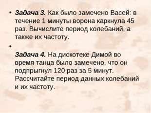 Задача 3.Как было замечено Васей: в течение 1 минуты ворона каркнула 45 раз.