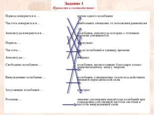 Задание 1 Привести в соответствие: Период измеряется в … время одного колеб
