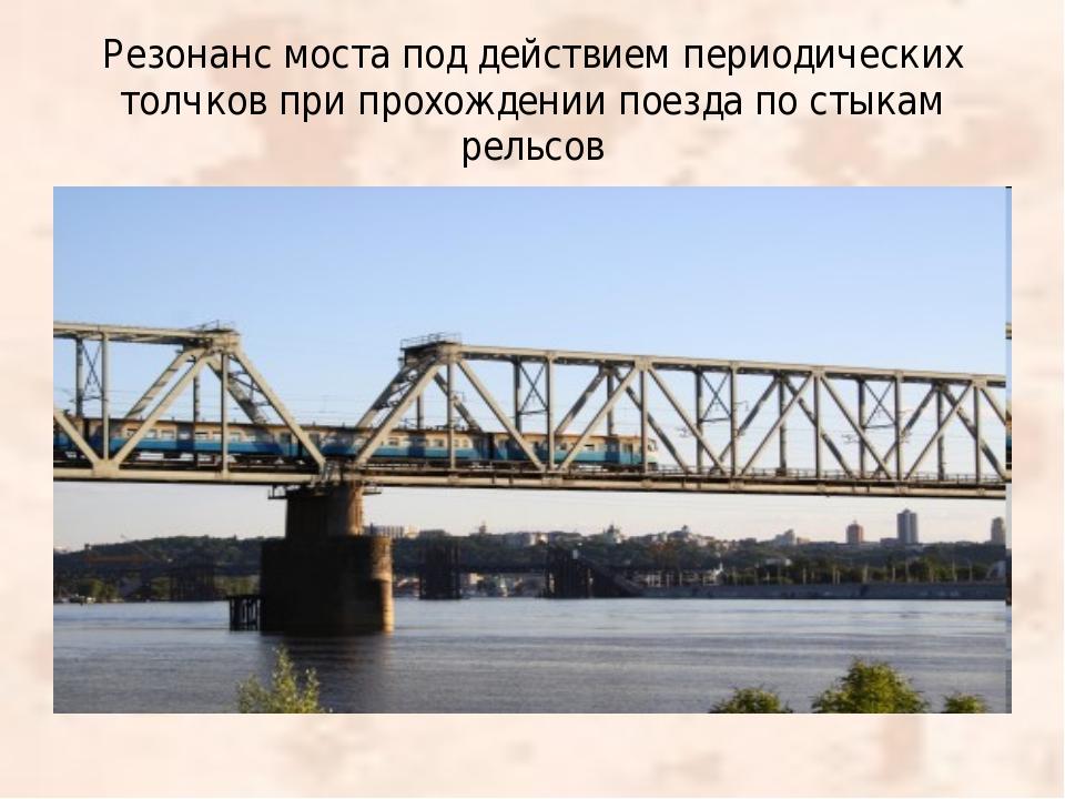 Резонанс моста под действием периодических толчков при прохождении поезда по...