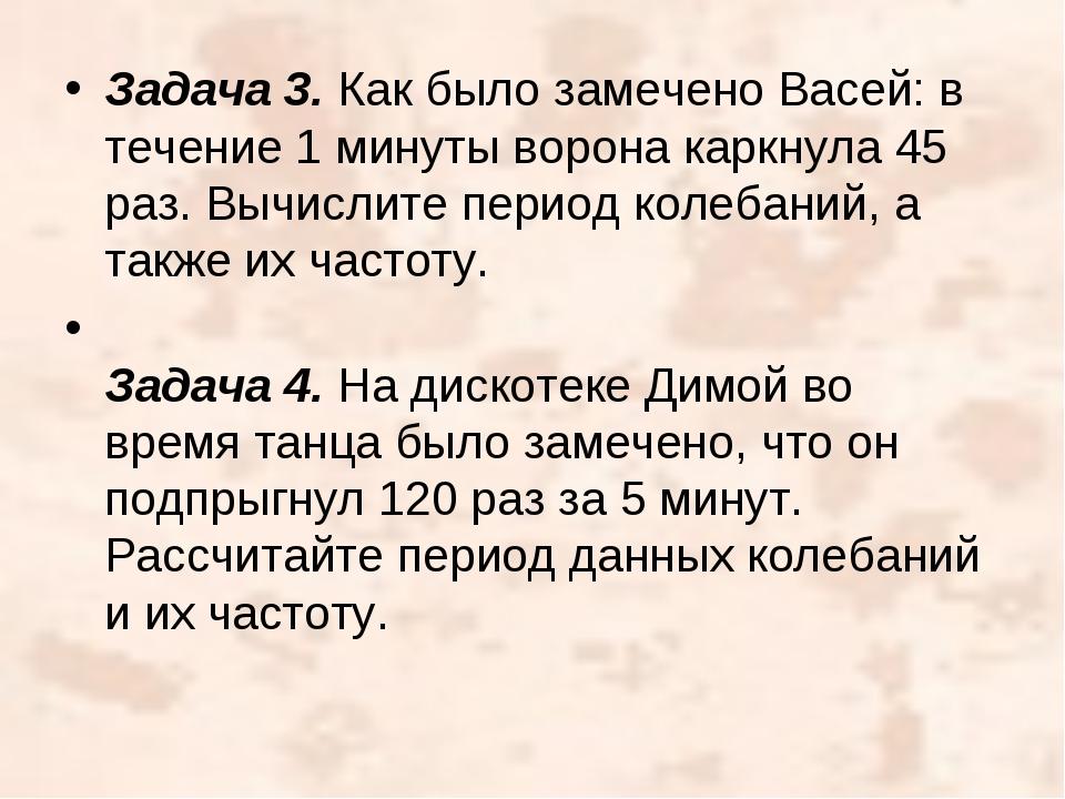 Задача 3.Как было замечено Васей: в течение 1 минуты ворона каркнула 45 раз....