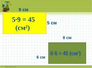 9 см 5 см 5·9 = 45 (см²) 6 см 8 см