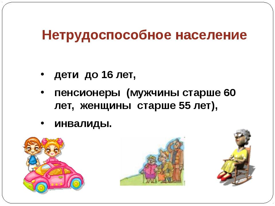 Нетрудоспособное население дети до 16 лет, пенсионеры (мужчины старше 60 лет...
