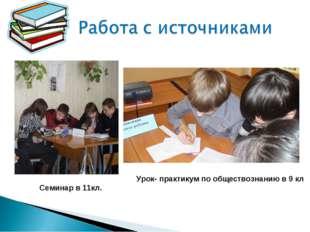 Урок- практикум по обществознанию в 9 кл Семинар в 11кл.