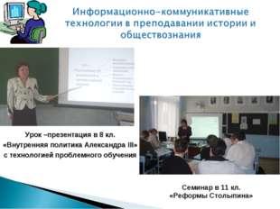 Урок –презентация в 8 кл. «Внутренняя политика Александра III» с технологией