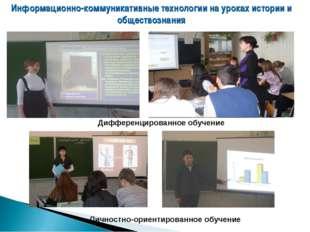 Информационно-коммуникативные технологии на уроках истории и обществознания Д
