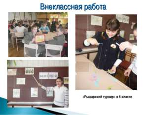 Внеклассная работа «Рыцарский турнир» в 6 классе