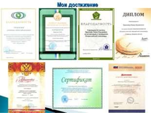 Награждается учитель Зарипова Лиана Федоровна за организацию и проведение Все