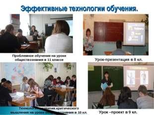 Эффективные технологии обучения. Урок-презентация в 8 кл. Технология развития