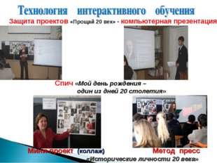 Защита проектов «Прощай 20 век» - компьютерная презентация Спич «Мой день рож