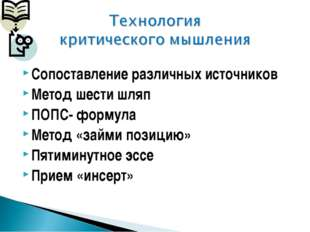 Сопоставление различных источников Метод шести шляп ПОПС- формула Метод «займ