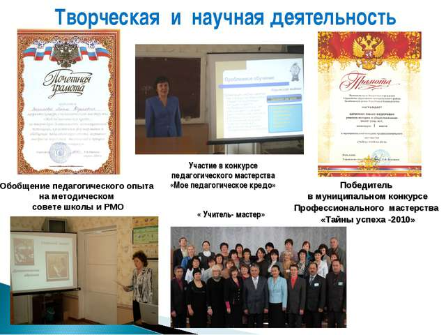 Участие в конкурсе педагогического мастерства «Мое педагогическое кредо» « Уч...