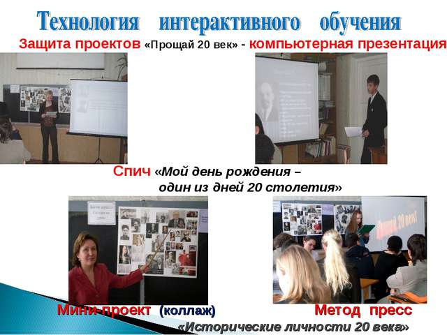 Защита проектов «Прощай 20 век» - компьютерная презентация Спич «Мой день рож...