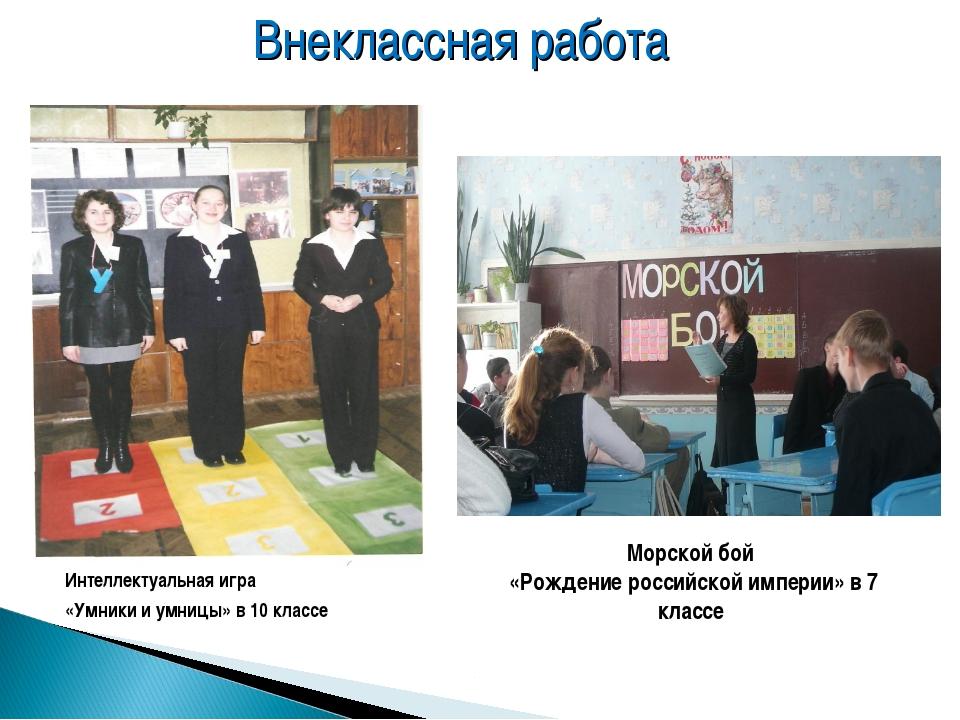Интеллектуальная игра «Умники и умницы» в 10 классе Морской бой «Рождение рос...