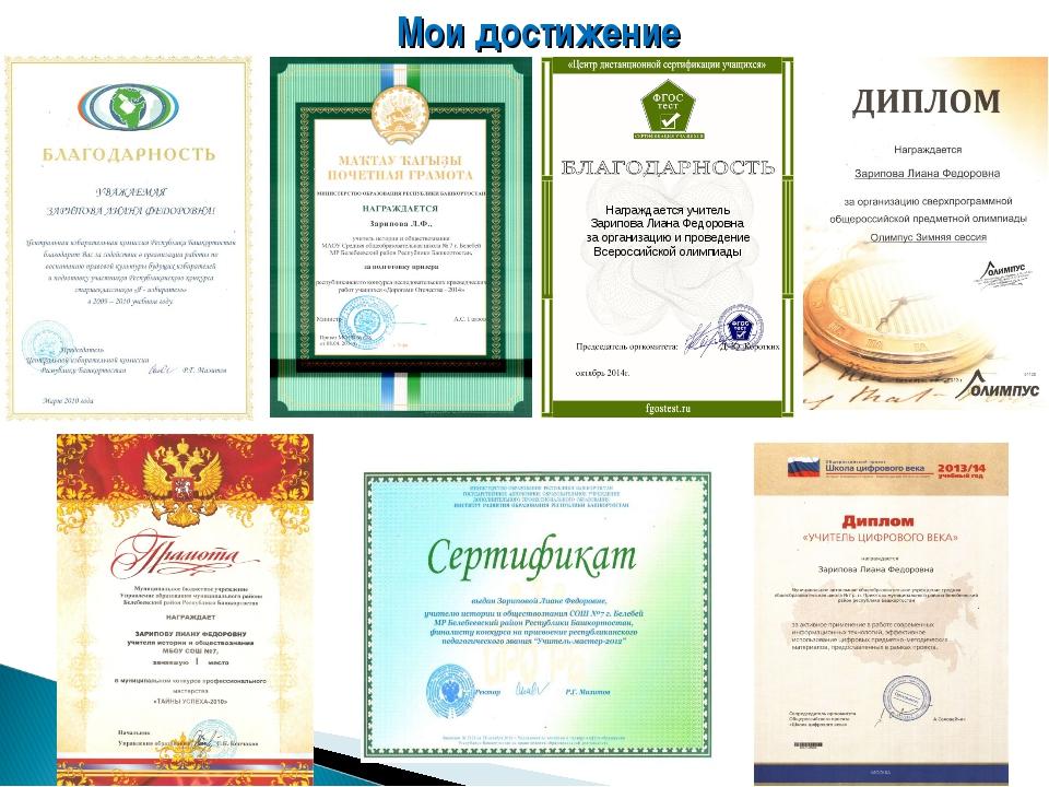 Награждается учитель Зарипова Лиана Федоровна за организацию и проведение Все...