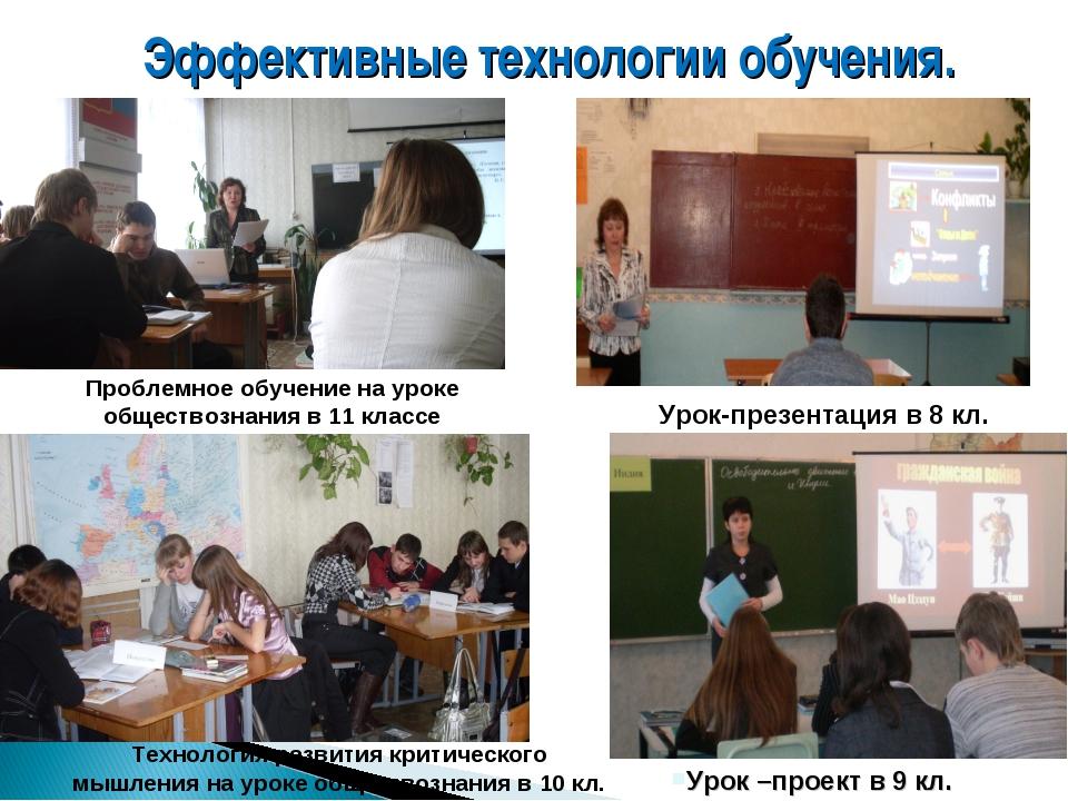 Эффективные технологии обучения. Урок-презентация в 8 кл. Технология развития...