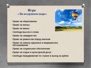 Игра « На воздушном шаре» Право на образование Право на жилье Право на жизнь