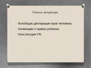 Список литературы Всеобщая декларация прав человека. Конвенция о правах ребен