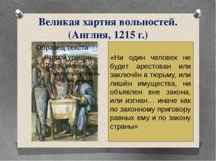 Великая хартия вольностей. (Англия, 1215 г.) «Ни один человек не будет аресто