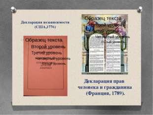Декларация независимости (США,1776) Декларация прав человека и гражданина (Фр