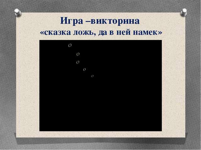 Игра –викторина «сказка ложь, да в ней намек»