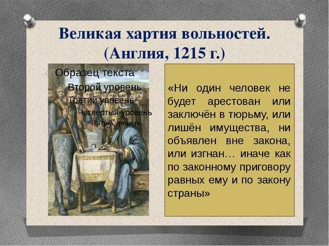Великая хартия вольностей. (Англия, 1215 г.) «Ни один человек не будет аресто...