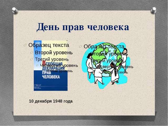 День прав человека 10 декабря 1948 года