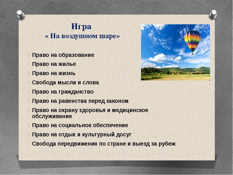 Игра « На воздушном шаре» Право на образование Право на жилье Право на жизнь...