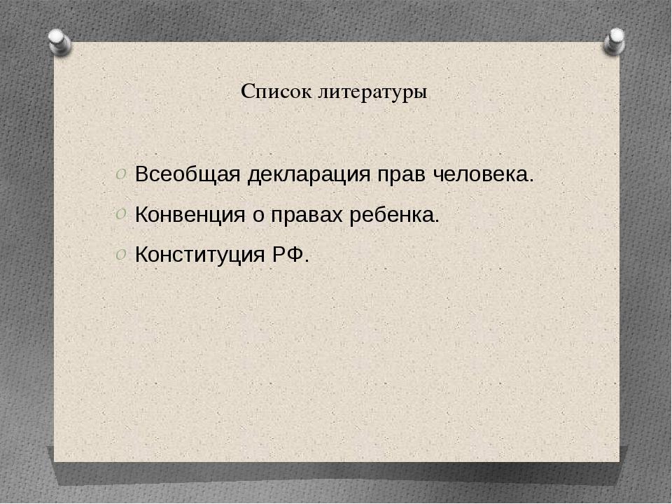 Список литературы Всеобщая декларация прав человека. Конвенция о правах ребен...
