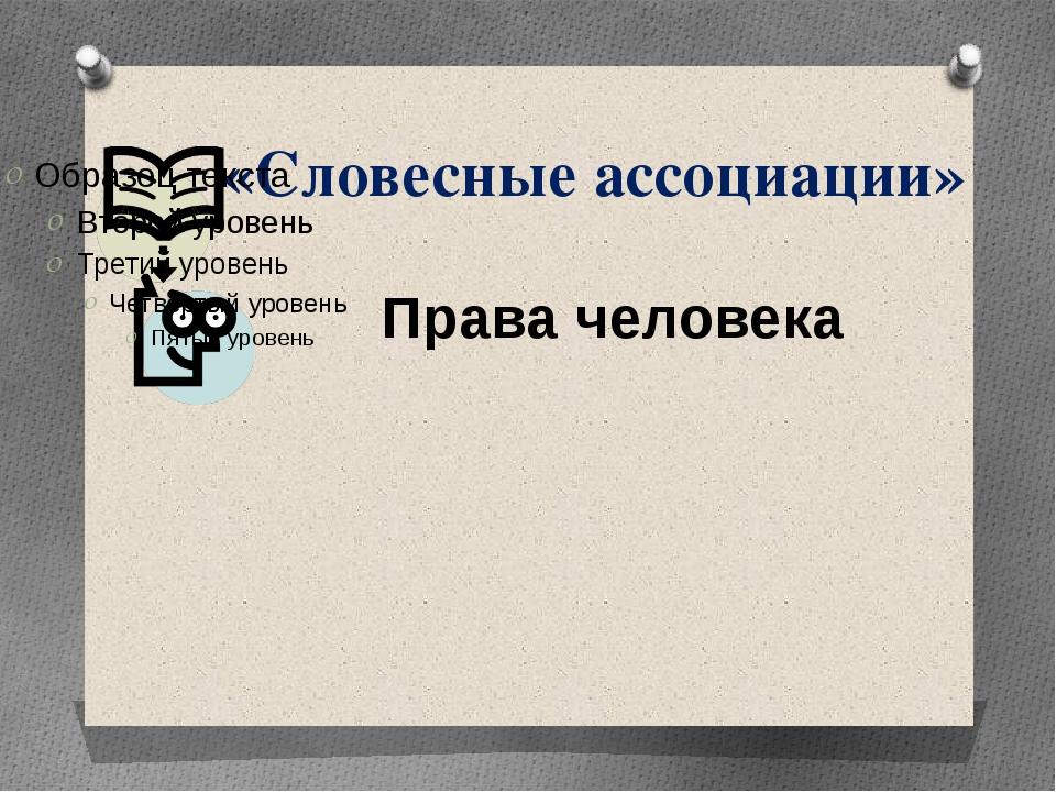 «Словесные ассоциации» Права человека