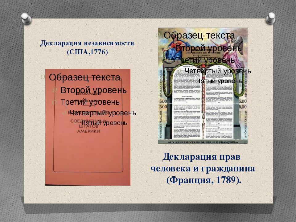 Декларация независимости (США,1776) Декларация прав человека и гражданина (Фр...