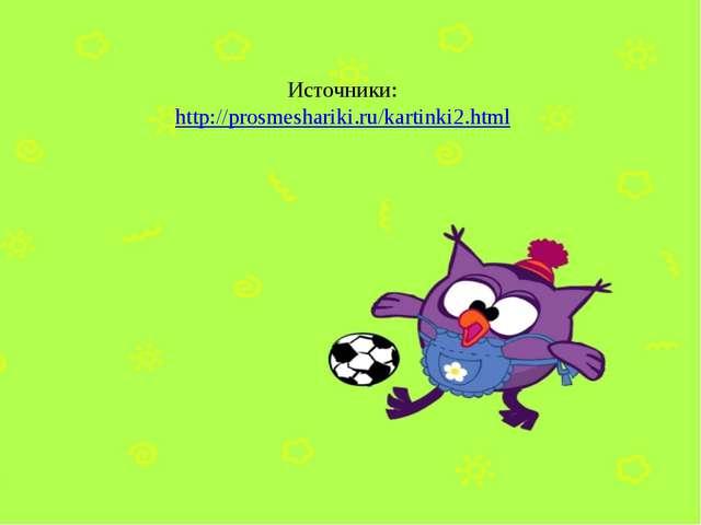 Источники: http://prosmeshariki.ru/kartinki2.html