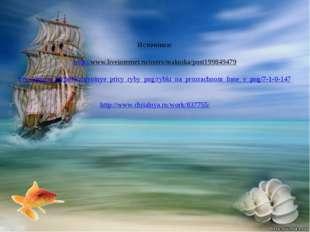 Источники: http://www.liveinternet.ru/users/maknika/post199849479 http://png.