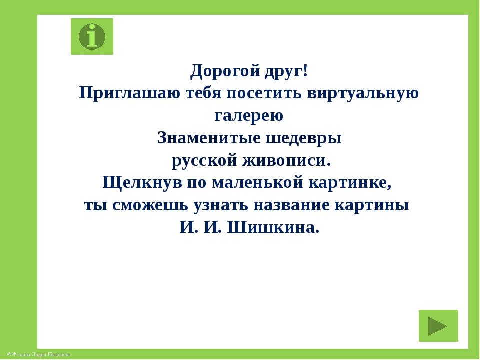 Лес в инее © Фокина Лидия Петровна