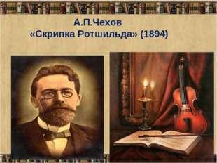 А.П.Чехов «Скрипка Ротшильда» (1894)