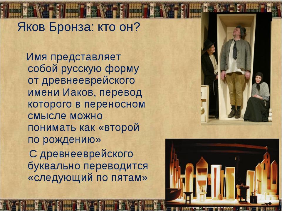 Яков Бронза: кто он? Имя представляет собой русскую форму от древнееврейского...